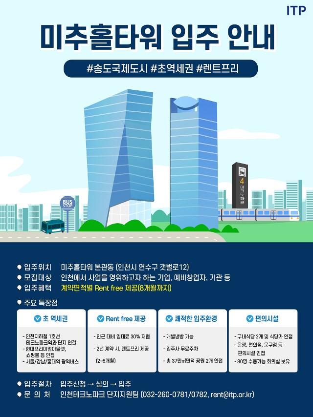 포스터_2021미추홀타워 입주홍보__.jpg